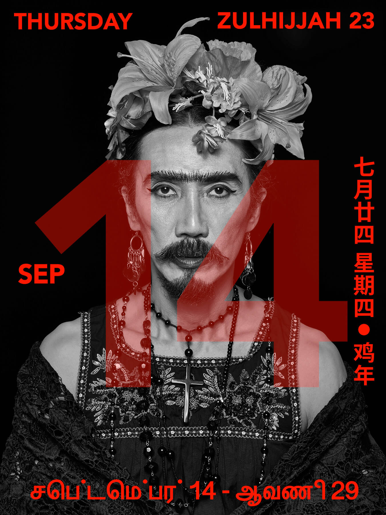 14 Sep 2017: Derong is styled like Frida Kahlo to commemorate her 110th birthday