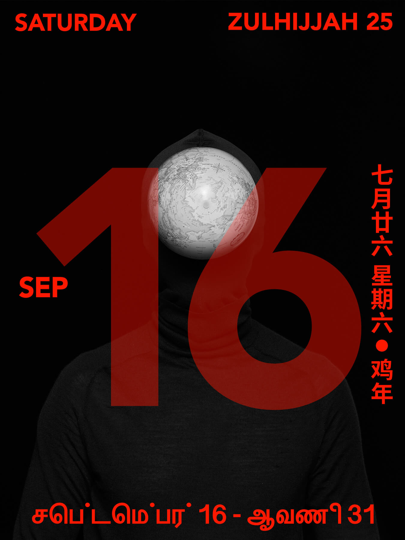 16 Sep 2017: Derong is photographed with a globe as his face/head