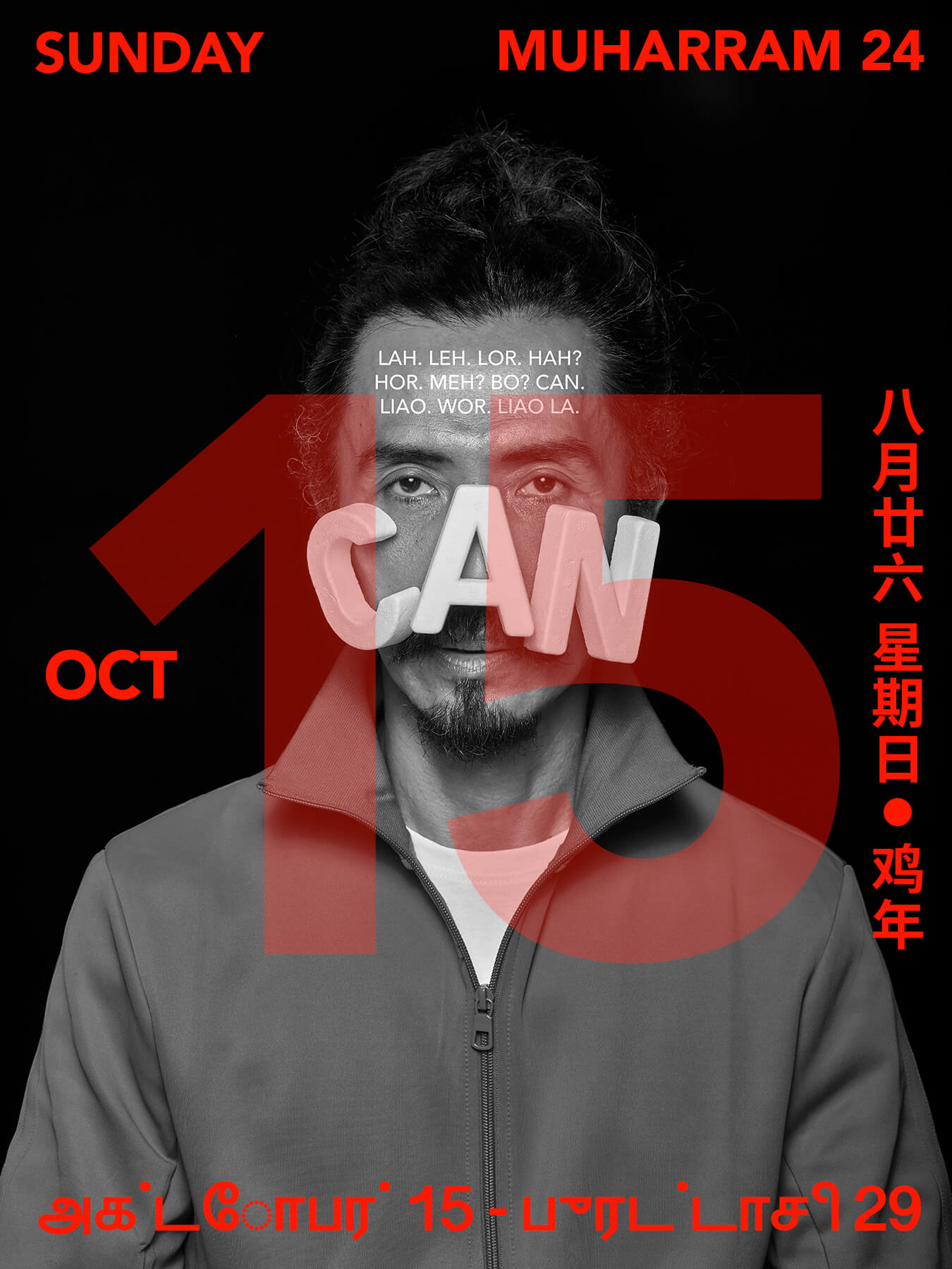 15 Oct 2017 CAN!: Derong is photographed the words CAN on his face