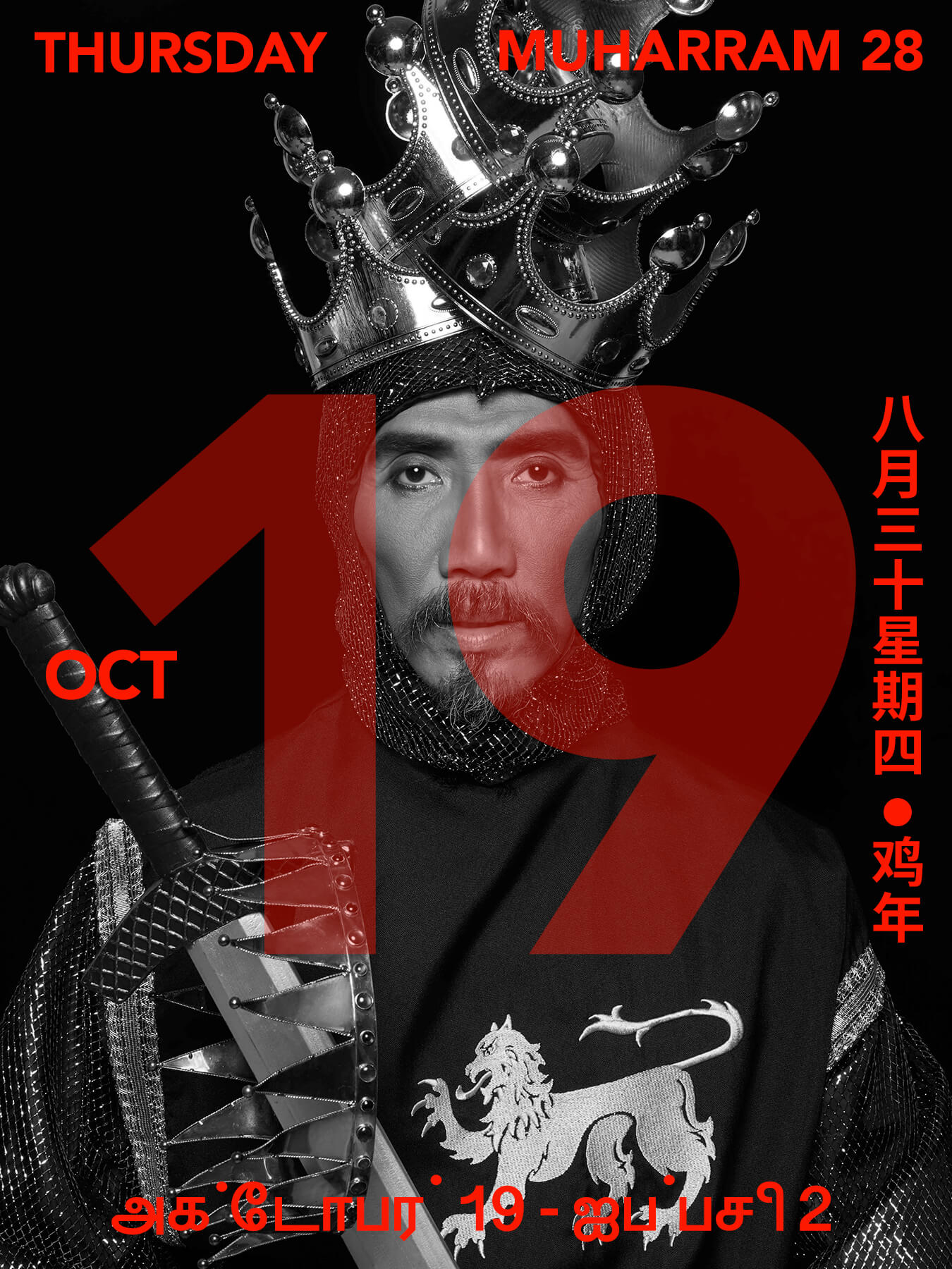 19 Oct 2017 Derong is photographed as King Arthur