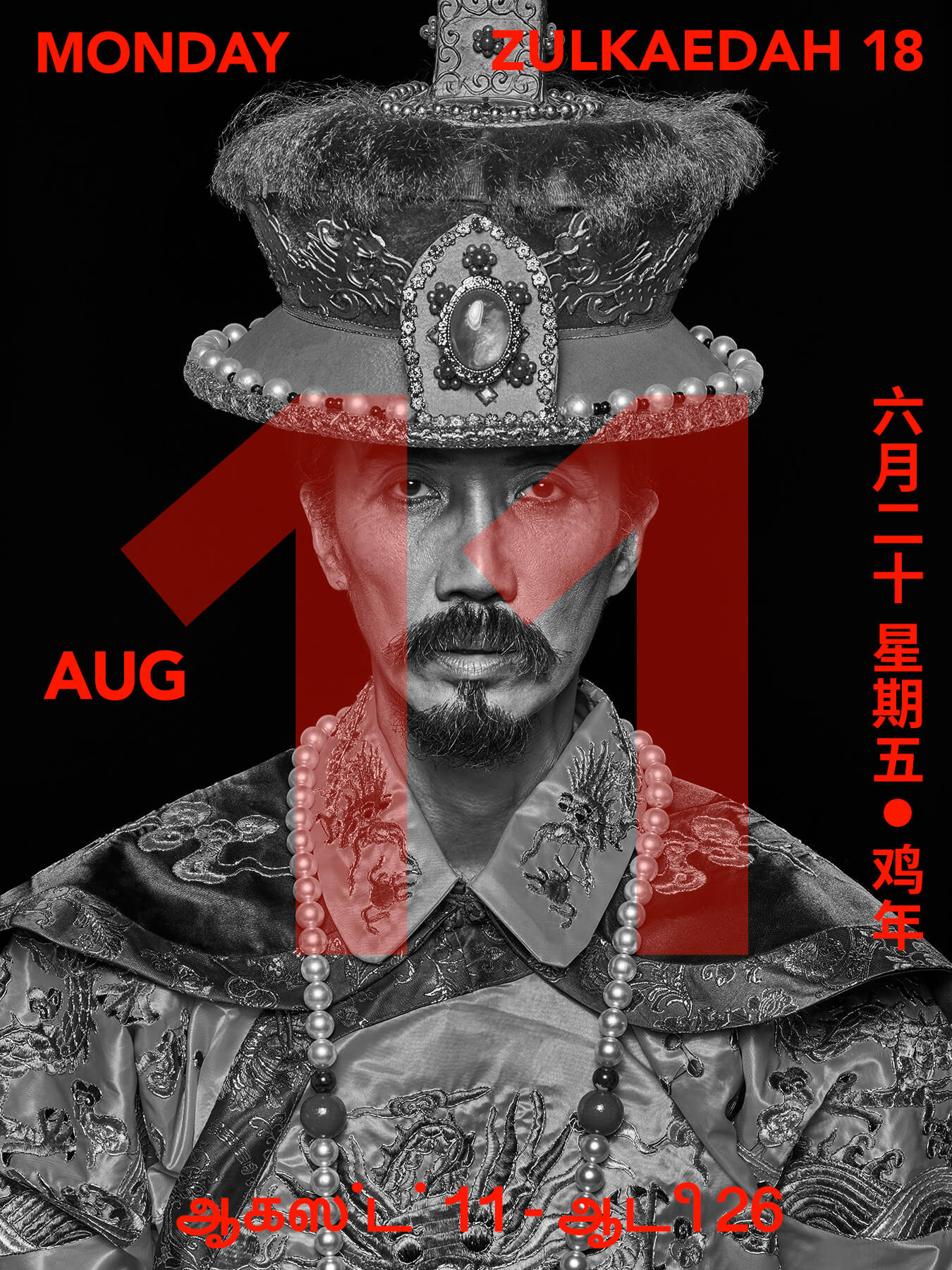 11 Aug 2017 Derong is in full emperor costume, with red eyelids and looking ill