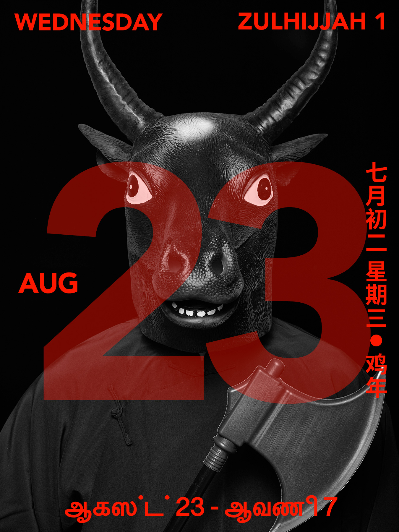 "23 Aug 2017: Derong is photographed as a Chinese mythical ""hell"" character Ox Head"