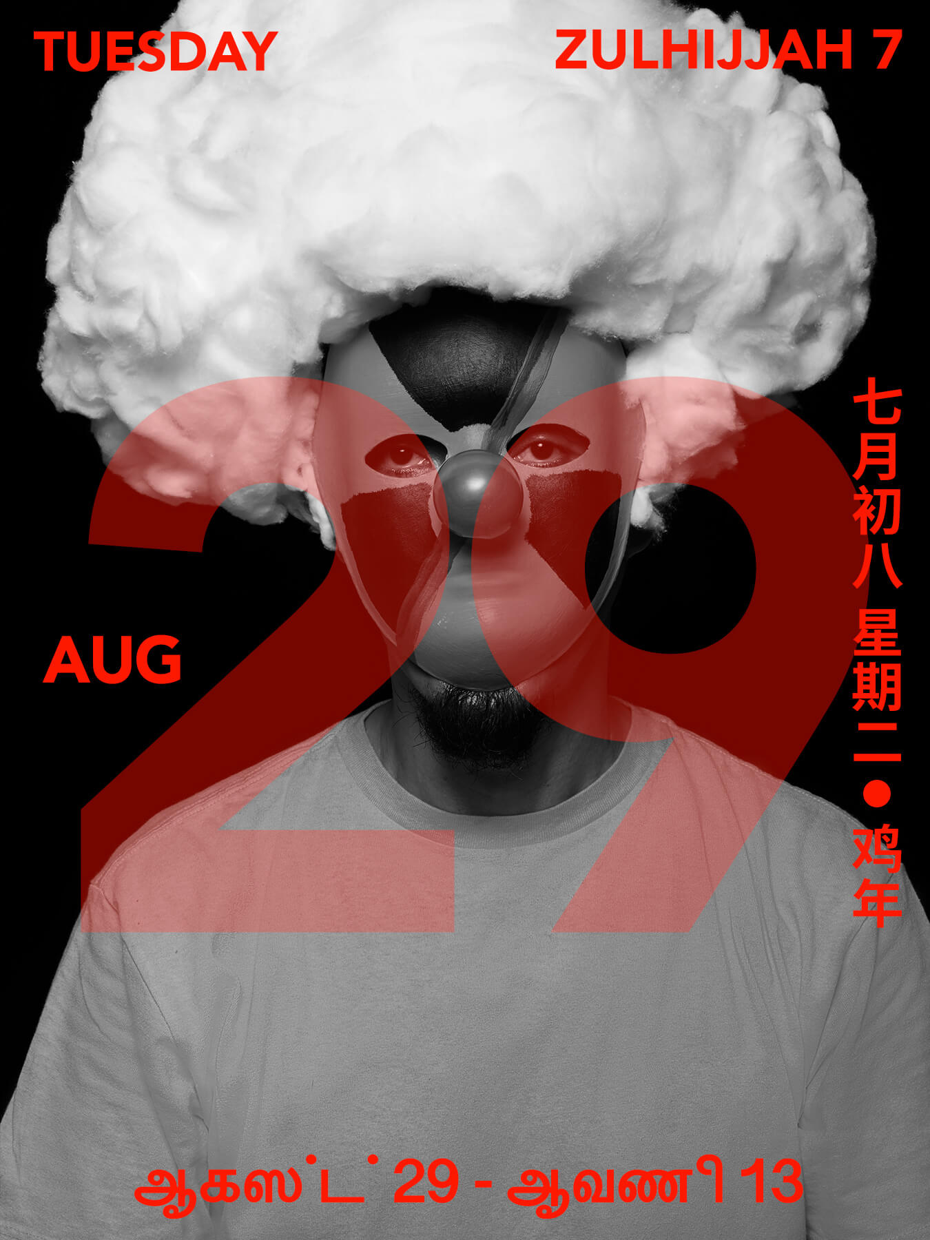 29 Aug 2017: Derong wears a yellow tee and has a nuclear-symbol face mask on, with a white poofy (cloud) wig