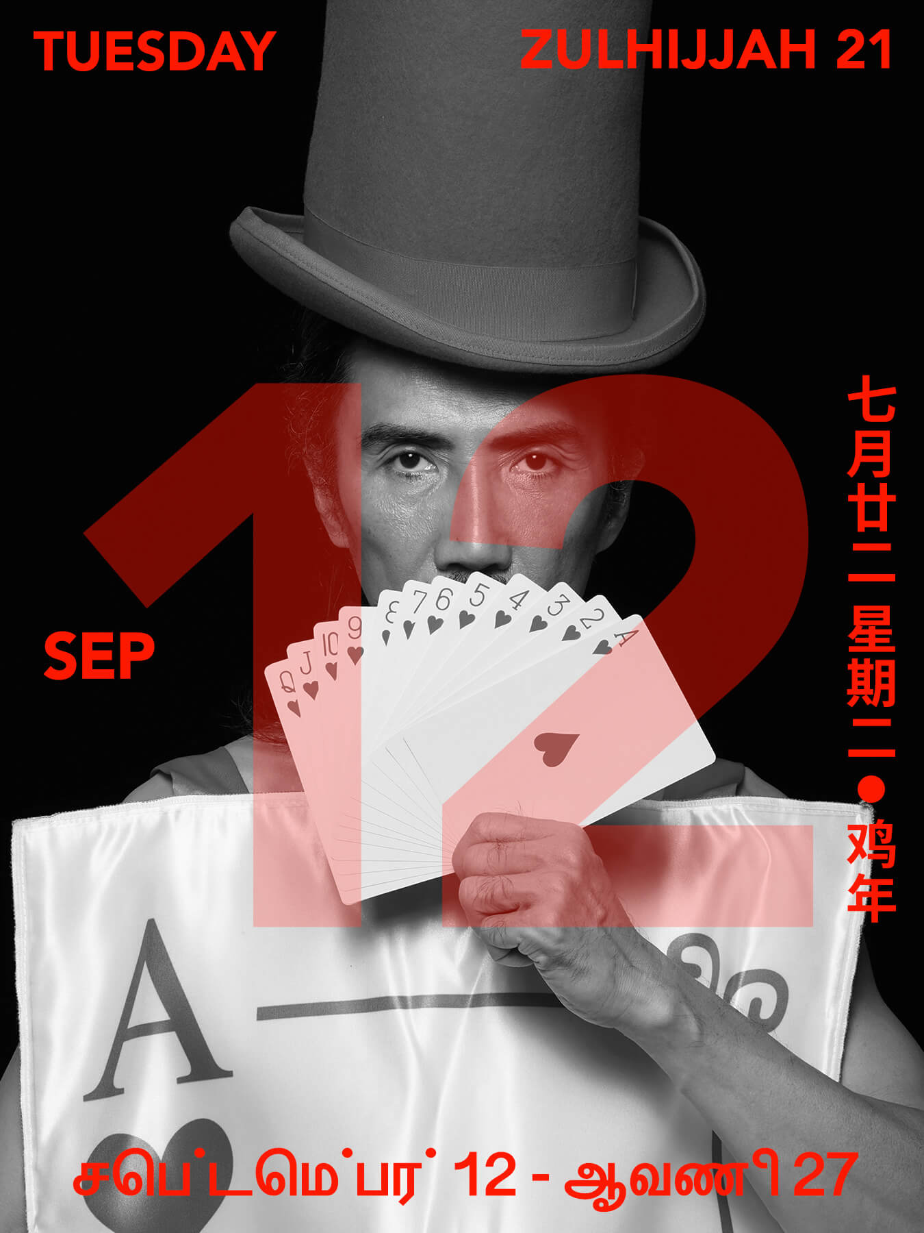 12 Sep 2017: Derong is wearing a red hat and Ace card, holding a spread of playing cards