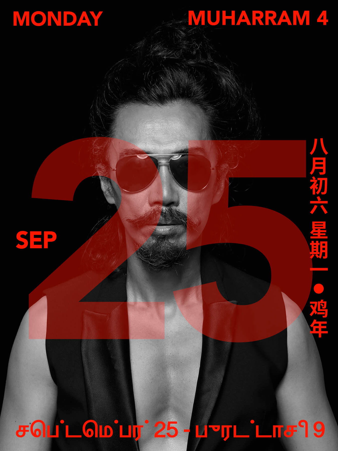 25 Sep 2017: Derong is wearing aviator shades and black vest