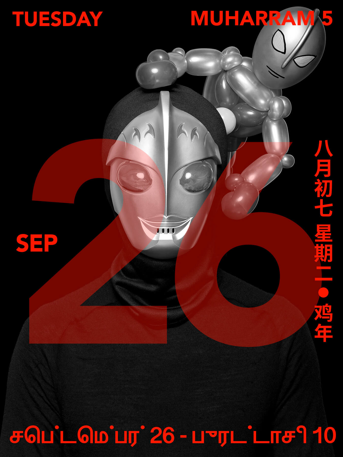 26 Sep 2017: Derong wears an Ultraman mask and has an Ultraman twist balloon peeping from behind