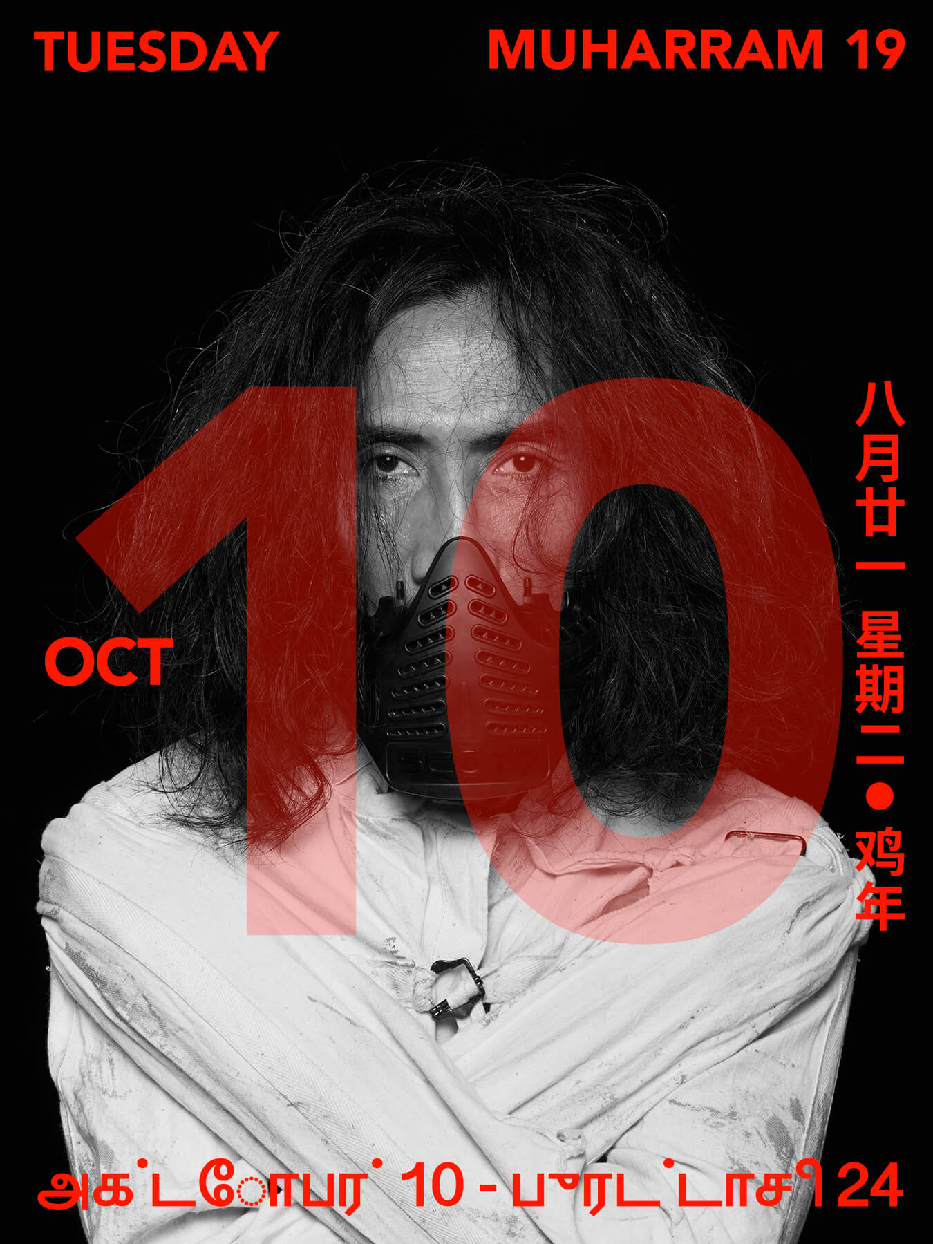 10 Oct 2017 World Mental Health Day: Derong is photographed in a straight jacket and muzzle