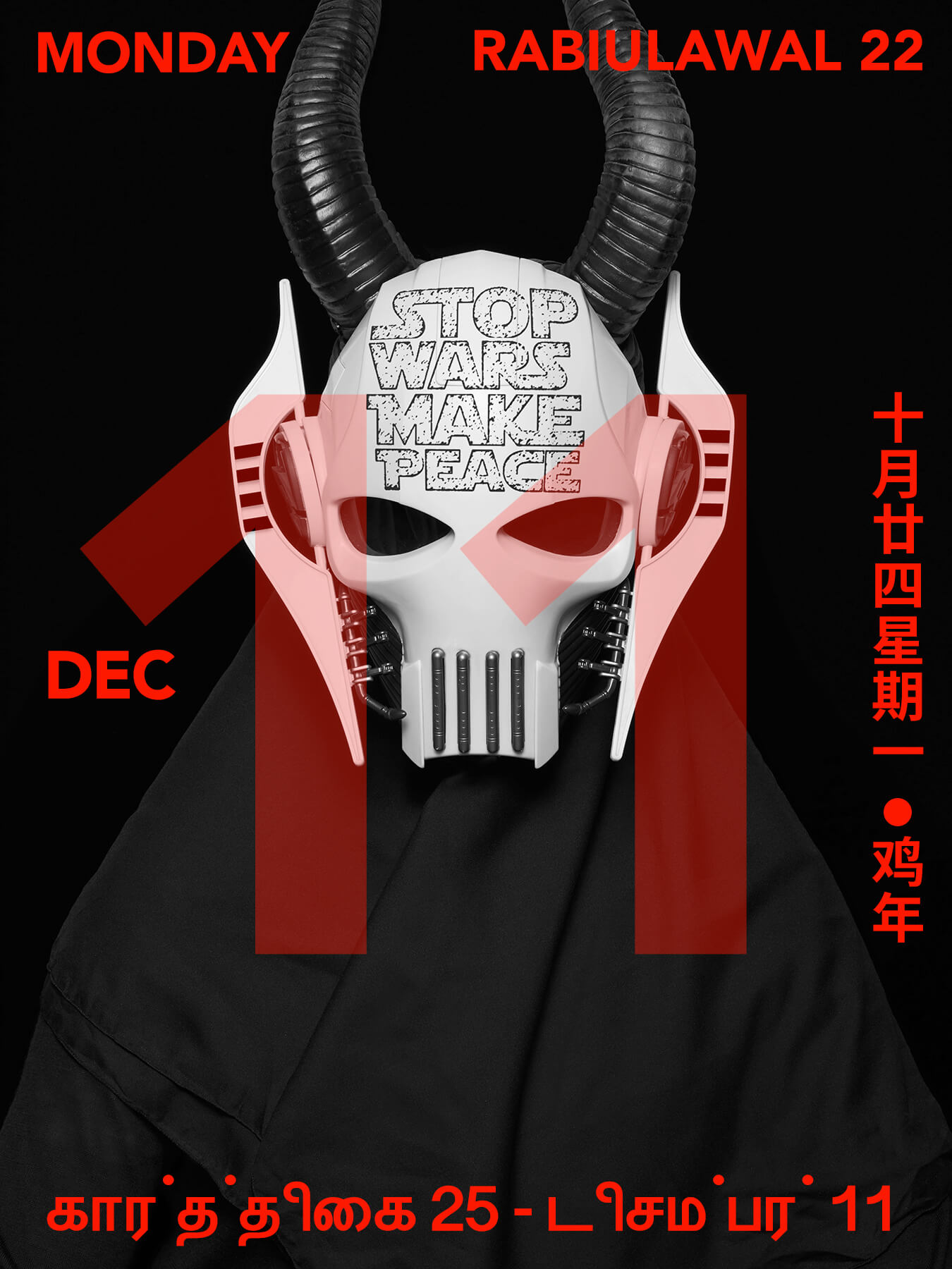 11 Dec 2017 Derong is photographed as Star Wars character 'General Grievous'