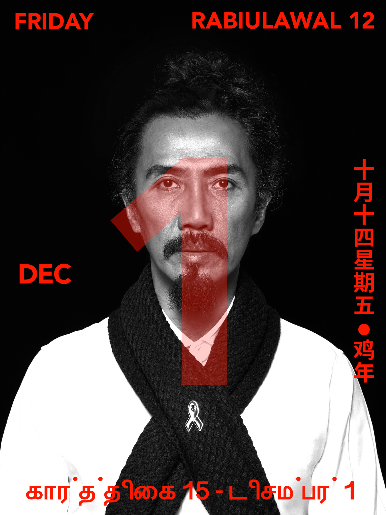 1 Dec 2017 World Aids Day Derong is wearing a red scarf with the red ribbon pinned on it
