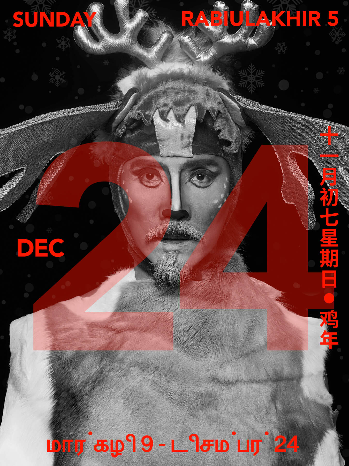 24 Dec 2017 Derong is dressed in a reindeer costume