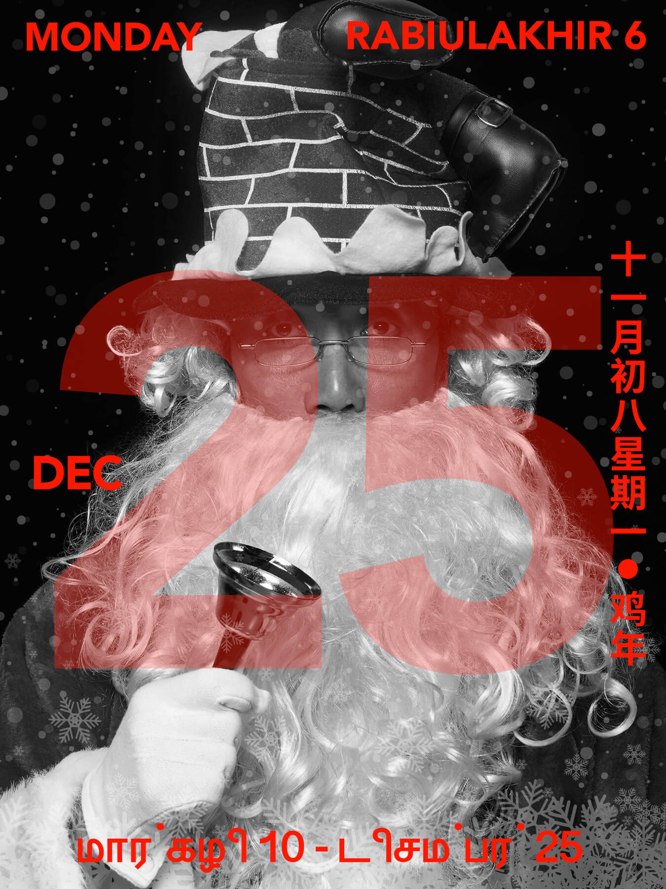 25 Dec 2017 Derong is dressed as Santa