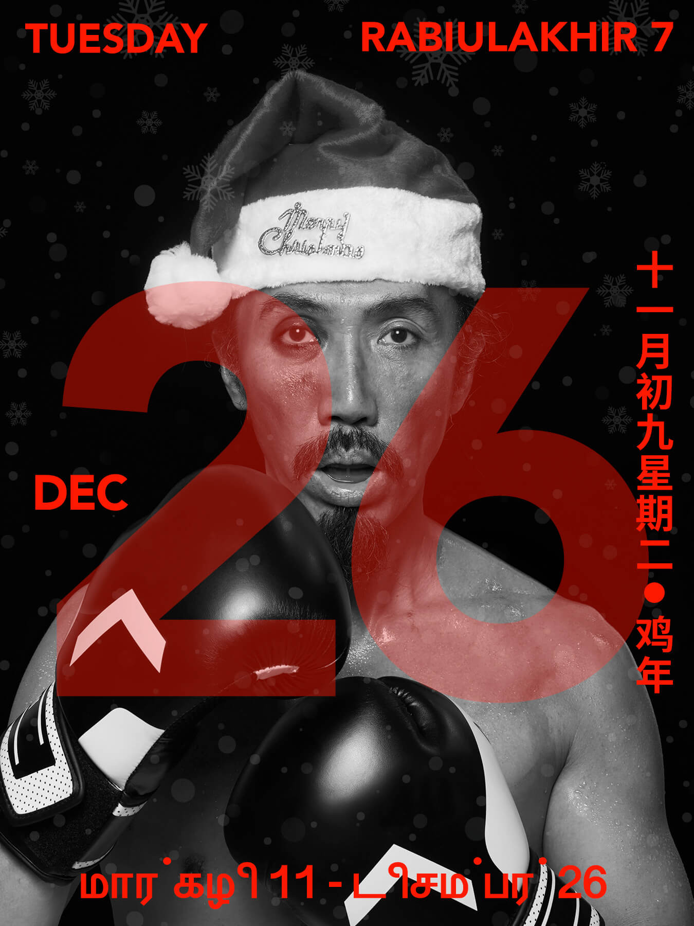 26 Dec 2017 Derong is wearing a Santa hat and boxing gloves