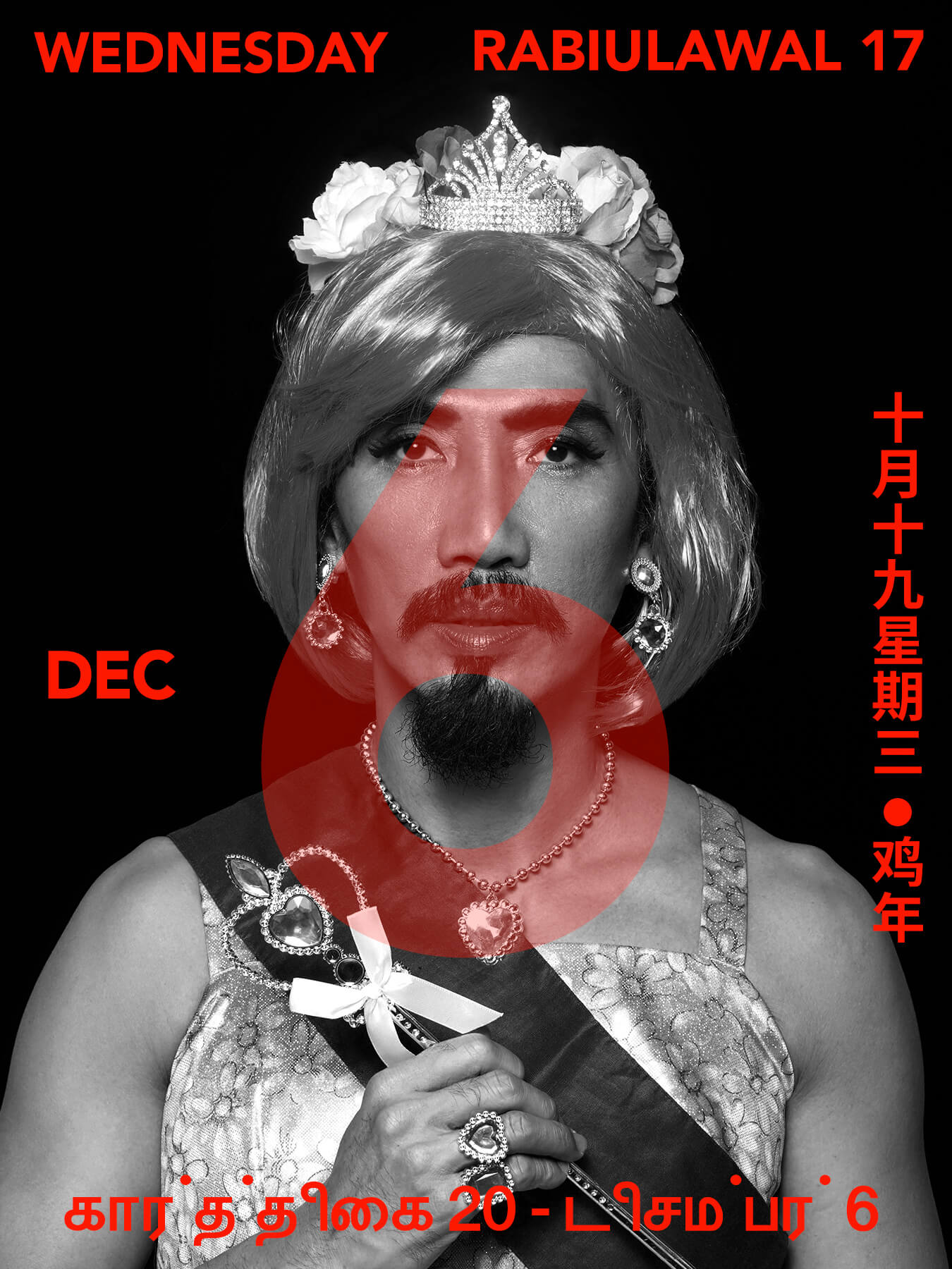 6 Dec 2017 Derong is photographed in a complete fancy prom queen outfit
