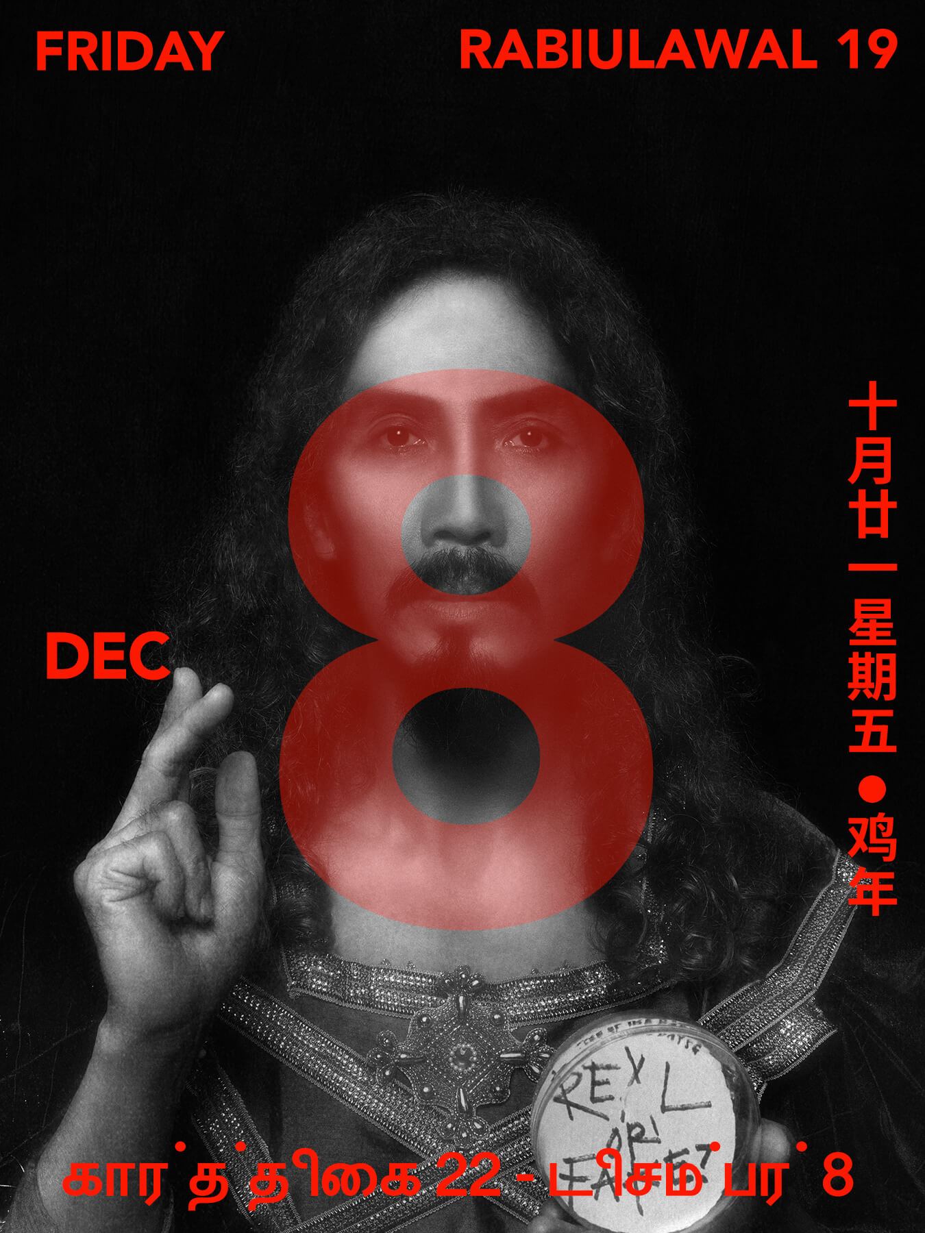 8 Dec 2017 Derong is photographed as Leonardo da Vinci's Salvator Mundi