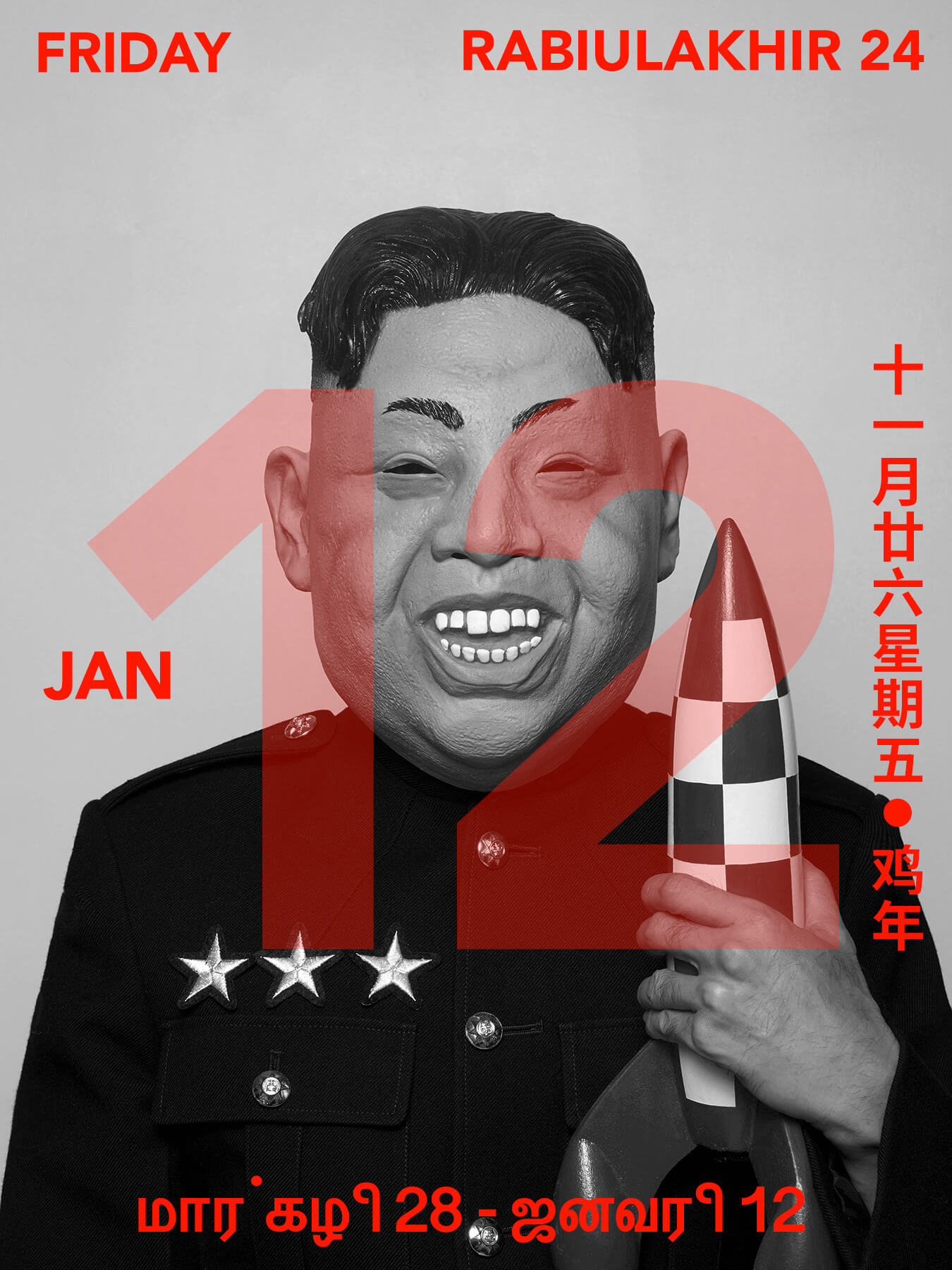 12 Jan 2018 Derong is photographed in a Kim Jong-un mask