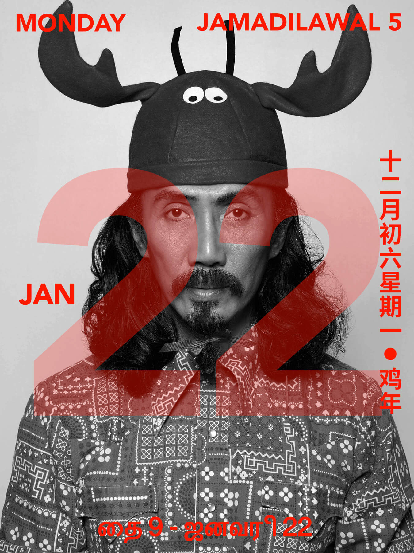 21 Jan 2018 Derong has a crab hat on!