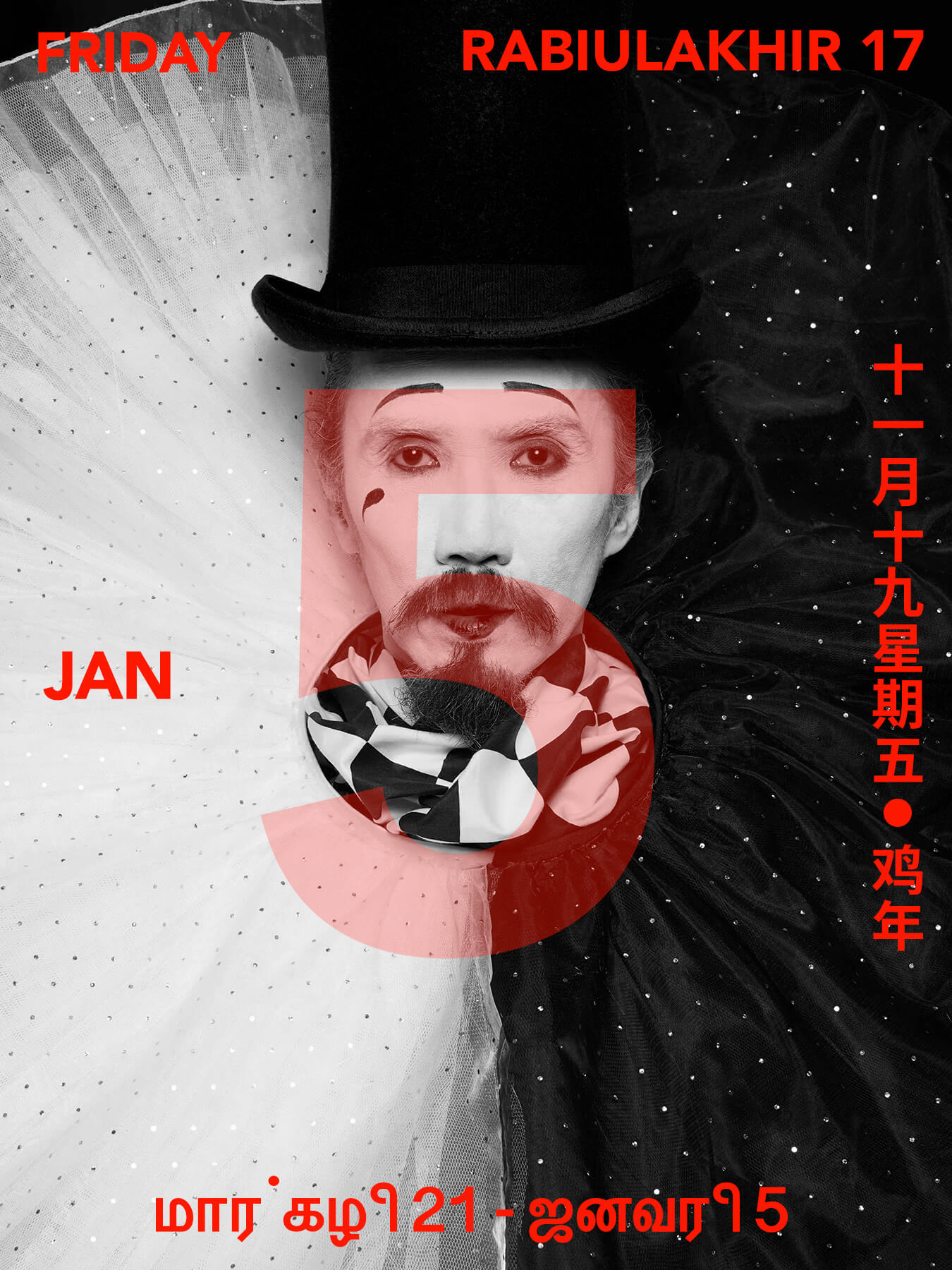 5 Jan 2018 Derong is photographed as Pierrot, the sad clown