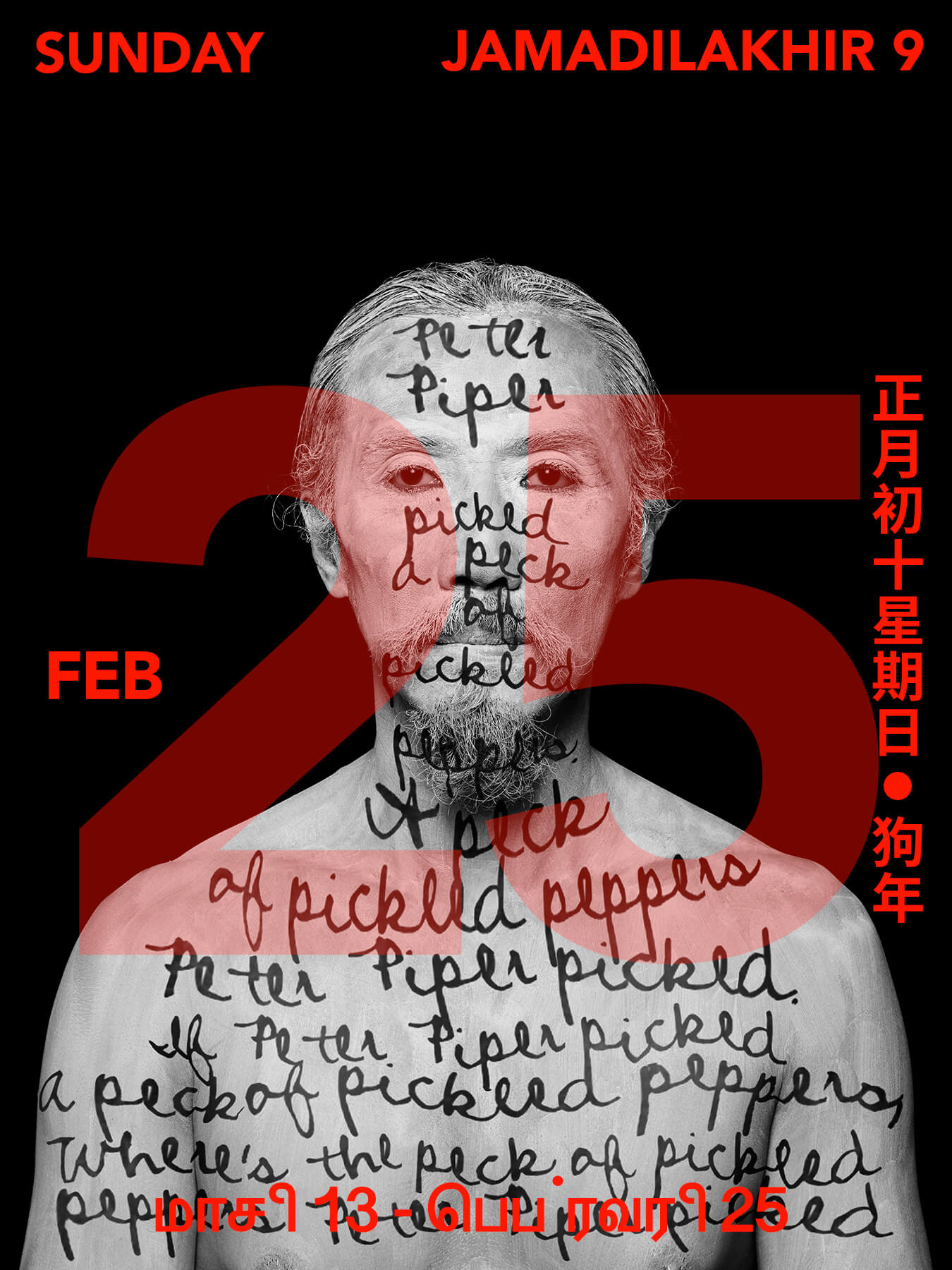 25 Feb 2018 Derong is covered in white body paint and has 'Peter Piper picked a peck of pickled peppers' handwritten all over himself